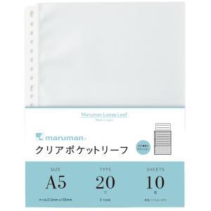 クリアポケットリーフ A5(20穴) 10枚入り【maruman/マルマン】[DM便(1)]|artandpaperm