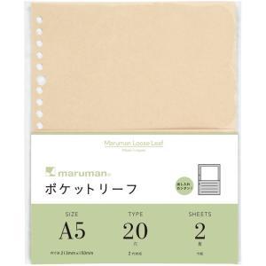 ポケットリーフ A5(20穴) 2枚入り L482【maruman/マルマン】[DM便(1)]|artandpaperm