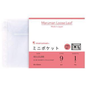 ミニポケット 95×150mm(9穴) 1枚 L483 【maruman/マルマン】[DM便(1)]|artandpaperm