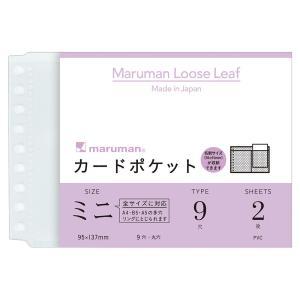 カードポケットミニ 93×137mm(9穴) 2枚 L486 【maruman/マルマン】[DM便(1)]|artandpaperm