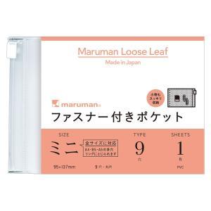 ファスナー付ポケットミニ 93×137mm(9穴) 1枚 L487 【maruman/マルマン】[DM便(1)]|artandpaperm