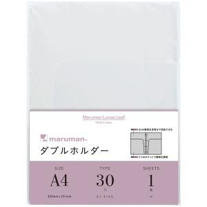 ダブルホルダー A4(30穴) 1枚入り L491【maruman/マルマン】[DM便(1)]|artandpaperm
