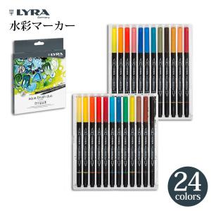LYRA リラ アクア・ブラッシュ・デュオ 24色アソートセット L6521240 (DM便不可) 送料無料|artandpaperm