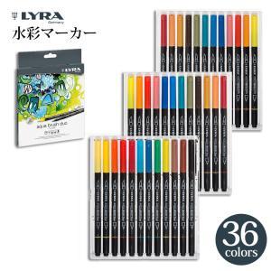 LYRA リラ アクア・ブラッシュ・デュオ 36色セット L6521360 (DM便不可) 送料無料|artandpaperm