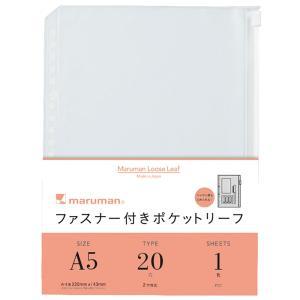 ファスナー付きポケットリーフ A5(20穴) 1枚 L821【maruman/マルマン】[DM便(1)]|artandpaperm