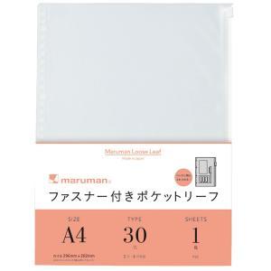 ファスナー付きポケットリーフ A4(30穴) 1枚 L850【maruman/マルマン】[DM便(1)]|artandpaperm
