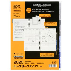 マルマン 手帳 2020 ルーズリーフダイアリー B5 26穴 マンスリー 月曜始まり スケジュール...