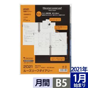 手帳 リフィル 2021 ルーズリーフダイアリー B5 26穴 マンスリー 月曜始まり スケジュール帳 LD383-21 マルマン (DM便 ネコポス2点まで) artandpaperm
