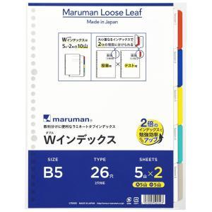 マルマン ラミネートタブインデックス Wインデックス B5 26穴 5山×2組 LT5025 (DM便1)|artandpaperm