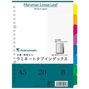 ラミネートタブインデックス A5(20穴) 8山 8枚 LT6008 【maruman/マルマン】[DM便(1)]|artandpaperm