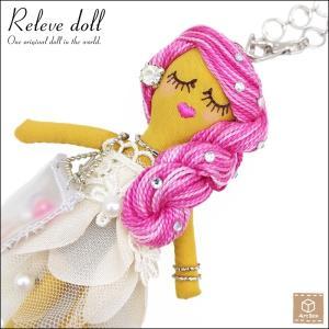 送料無料 ルルベちゃん バッグチャーム ドールチャーム 人形 手作り ハンドメイド 一点物|artboxkyoto