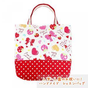 女の子用 レッスンバッグ いちご 入園・入学のお祝いに お稽古バッグ ハンドメイド|artboxkyoto
