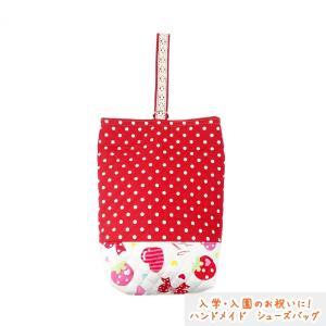 女の子用 シューズバッグ イチゴ 入園・入学のお祝いに ハンドメイド|artboxkyoto