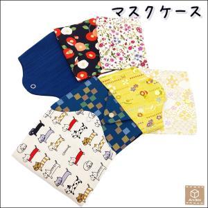 送料無料 マスクケース 藍染 金襴地 マスク ケース プレゼント 贈り物 ハンドメイド 手作り|artboxkyoto