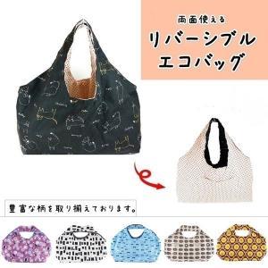 エコバッグ 布製 リバーシブル かわいい 買い物バッグ 手作りバッグ ハンドメイド|artboxkyoto