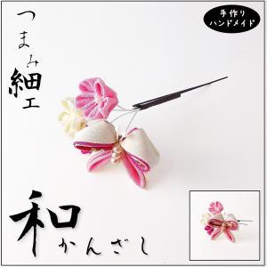 手作り つまみ細工の和かんざい 簪 和装によく合う 着物 浴衣 ハンドメイド artboxkyoto