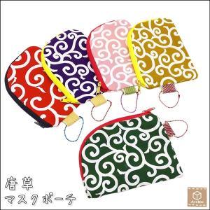 送料無料 唐草柄 L型マスクポーチ 小物入れ 袋 ポーチ 京都 職人 和柄 和風 ハンドメイド 手作り|artboxkyoto