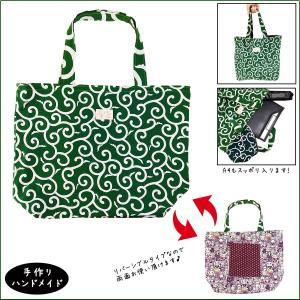 唐草模様 トートバッグ A4サイズ収納可能 リバーシブルタイプ エコバッグ 買い物バッグ 和柄 ハンドメイド 手作り|artboxkyoto