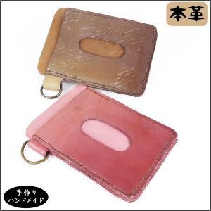 日本製 本革 レザー 手作り パスケース 定期入れ ICカード 会員証 キャッシュカード 名刺入れ ハンドメイド 一点物|artboxkyoto