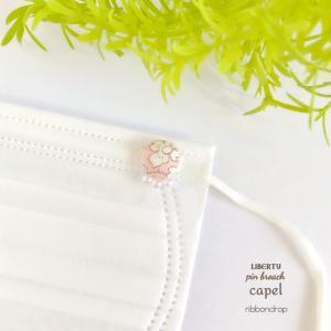アクセサリー ブローチ  ピンブローチ マスクチャームLIBERTY くるみボタン カペル タナローン 花柄|artboxkyoto