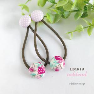 ヘアゴム くるみボタン 2個セット キッズ リバティ LIBERTY ヘアアクセサリー アシュテッド タナローン 女の子 子ども 花柄 いちご柄|artboxkyoto