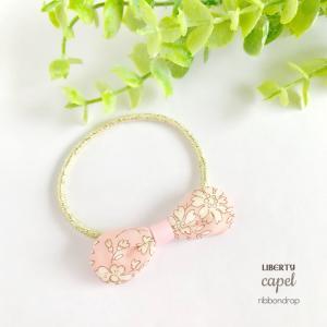 リボン ヘアゴム リバティ LIBERTY ヘアアクセサリー capel カペル  タナローン ピンク 女の子 花柄|artboxkyoto