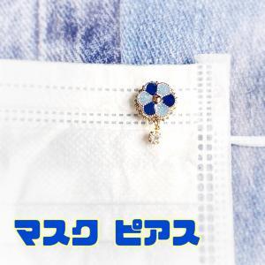 マスクピアス フラワー マスクアクセサリー お花 マスクチャーム|artboxkyoto