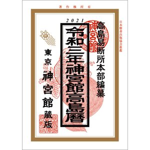 神宮館 こよみ 令和3年版 暦 神宮館高島暦の商品画像 ナビ