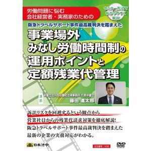 日本法令/V32 事業場外みなし労働時間制の運用ポイントと定額残業代管理