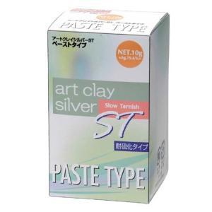 アートクレイシルバーST(耐硫化タイプ)ペーストタイプ10g|artclaytsuhan