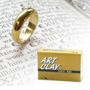 アートクレイゴールド K22(3g)/送料無料 手づくりアクセサリー クレイ 指輪 オリジナル ジュエリー|artclaytsuhan