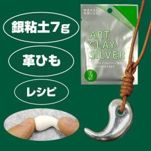銀の勾玉(銀粘土&革ひも)セット|artclaytsuhan