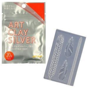 銀粘土 アートクレイシルバー20g フェザーモチーフモールド付 /純銀粘土 手作り シルバー アクセサリー クレイ artclaytsuhan
