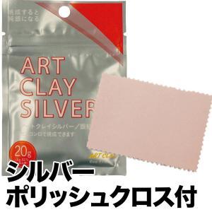 銀粘土 10%増量 アートクレイシルバー20g シルバーポリッシュクロス付 /純銀粘土 手作り シルバー アクセサリー クレイ キャッシュレス 5%還元|artclaytsuhan