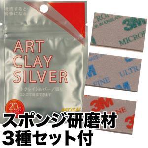 銀粘土 10%増量 アートクレイシルバー20g スポンジ研磨材3種セット付 /純銀粘土 手作り シルバー アクセサリー クレイ キャッシュレス 5%還元|artclaytsuhan