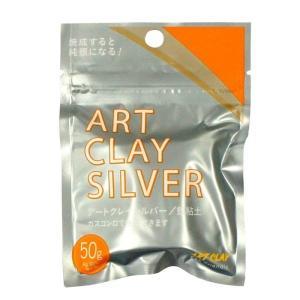A-0275Z-55 アートクレイシルバー50g 銀粘土10%増量 純銀粘土 手作り シルバー アクセサリー クレイ 通販|artclaytsuhan