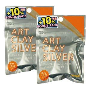 A-0275Z-W 銀粘土 アートクレイシルバー55g×2セット(合計110g)  / 純銀粘土 手作り シルバー アクセサリー クレイ|artclaytsuhan