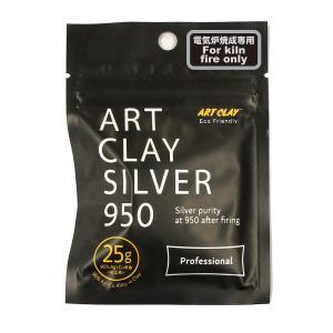 銀粘土 アートクレイシルバー950(25g) 手作り シルバー アクセサリー クレイ 純銀粘土|artclaytsuhan