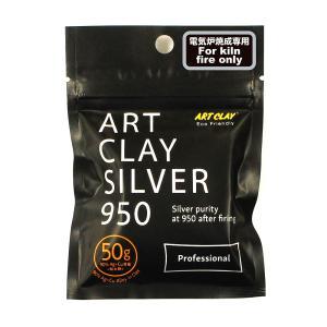 銀粘土 アートクレイシルバー950(50g) 手作り シルバー アクセサリー クレイ 純銀粘土|artclaytsuhan