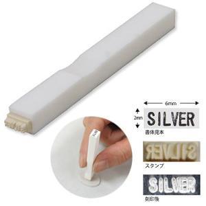 刻印スタンプ 「SILVER」|artclaytsuhan