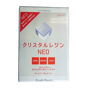 クリスタルレジンNEO 1.5kgセット/日新レジン エポキシ樹脂 透明 エポキシ硬化物 エポキシレ...