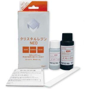 クリスタルレジンNEO 90gセット/日新レジン エポキシ樹脂 透明 エポキシ硬化物 エポキシレジン