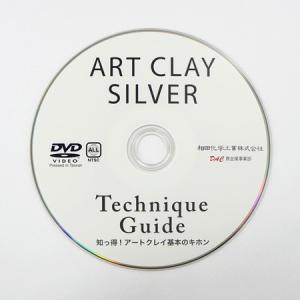 制作支援DVD「知っ得!How to Make ARTCLAY」|artclaytsuhan