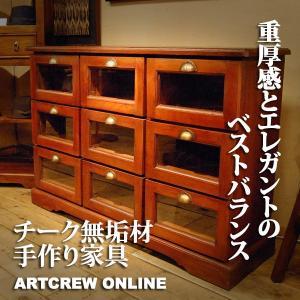 9引出しガラスチェスト・サイドボード・チーク無垢材・インドネシア直輸入・真鍮金具付|artcrew