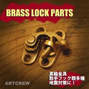 ブラス錠前 lockparts 真鍮金具 ロック金具 インドネシア直輸入・インテリアパーツ・古色仕上げ・地震対策|artcrew