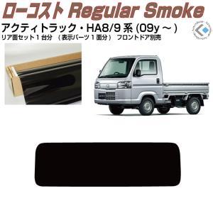 得品◆アクティトラック HA8系(H21.12〜)◇カット済みカーフィルム!リアセット|arte