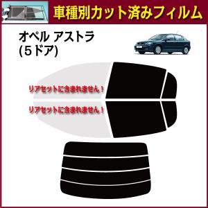 高品◆オペル アストラ・5ドア(H10.7〜H17.6)◇リア1台分|arte