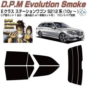 高品◆ベンツEクラス ステーションワゴン W212系(H22.2〜H28.11)◇リア1台分|arte
