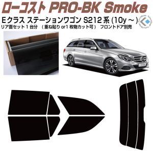 推薦◆ベンツEクラス ステーションワゴン W212系(H22.2〜H28.11)◇リア1台分|arte