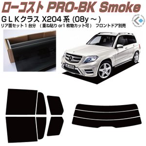 推薦◆ベンツGLKクラス X204系・SUV(H20.10〜H28.2)◇リア1台分|arte